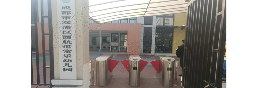 成都市双流区西航港常乐幼儿园使用创新通翼闸幼儿园通道管理系统