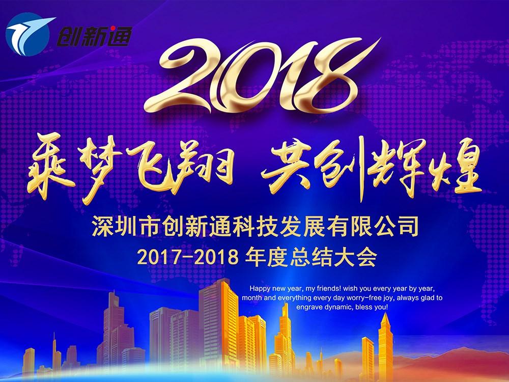 深圳市创新通科技有限公司2017-2018年度总结大会