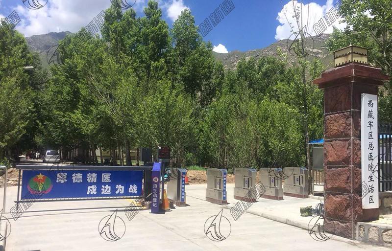 西藏军区总医院生活区使用创新通精准摆闸案例
