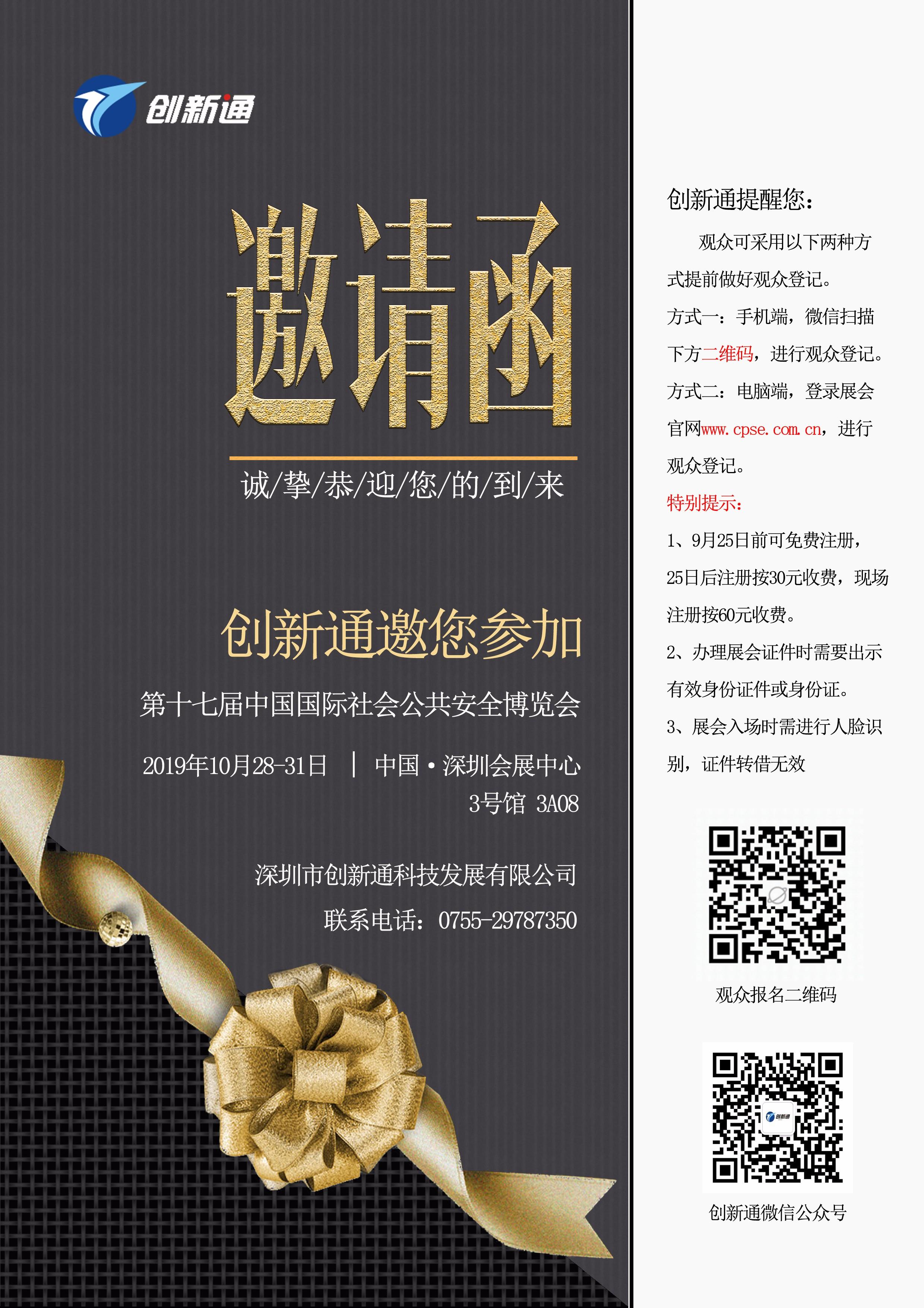 创新通诚邀您参加第十七届中国国际社会公共安全博览会