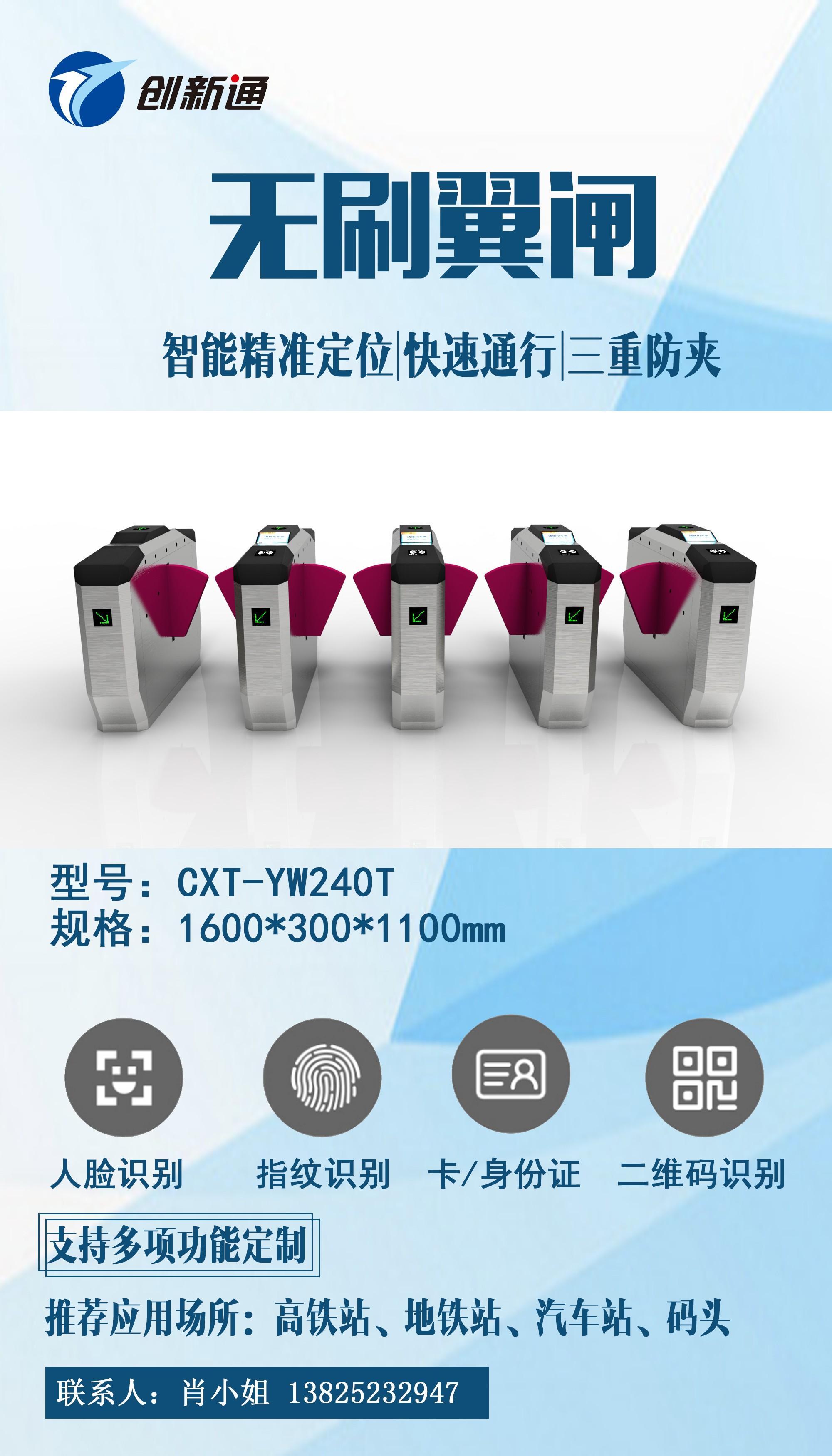 车站闸机推荐创新通CXT-YW240T无刷翼闸